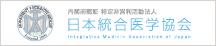 日本統合医学協会